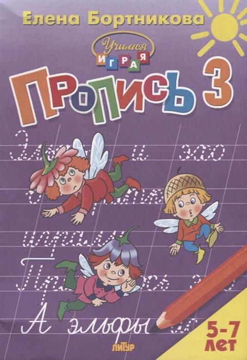 Фото - Бортникова Е. Пропись 3 Для детей 5-7 лет бортникова е математика моторика логика 3 5 лет
