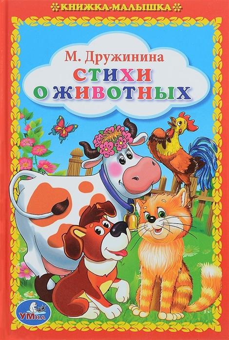 Дружинина М. Стихи о животных м б чистякова любимые стихи о животных