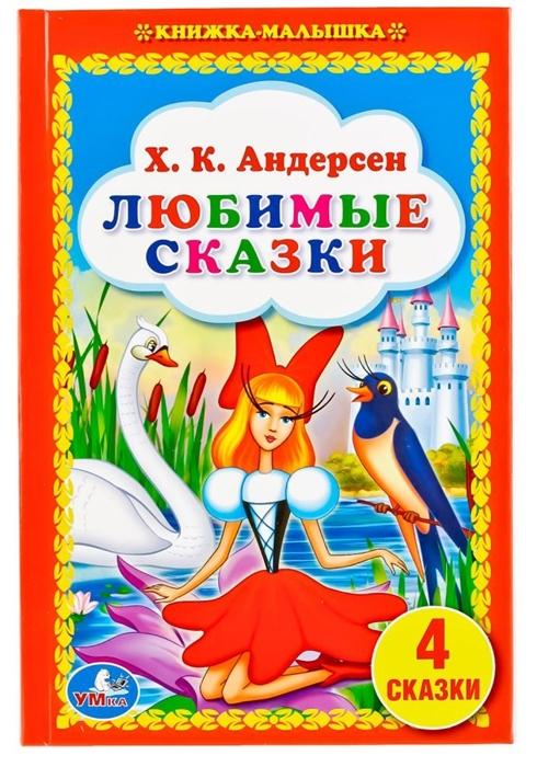 Андерсен Х. Любимые сказки цена и фото