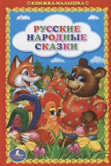 Толстой А., Толстой Л., Ушинский К. Русские народные сказки