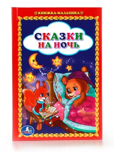 Афанасьев А., Толстой А. Сказки на ночь
