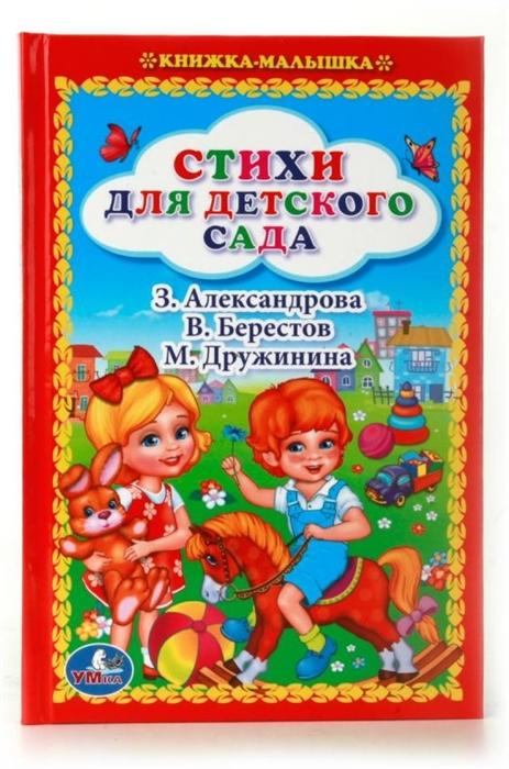 цены на Александрова З., Берестов В., Дружинина М. и др. Стихи для детского сада  в интернет-магазинах