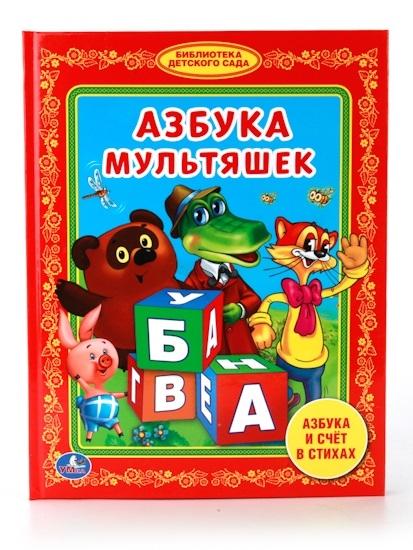 цены Козырь А. (сост.) Азбука мультяшек Библиотека детского сада