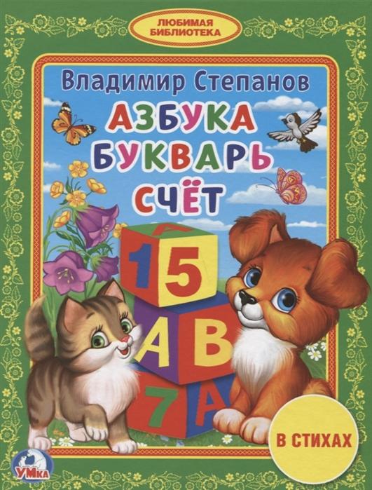 Степанов В. Азбука Букварь Счет цены