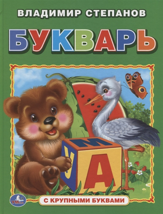 Степанов В. Букварь степанов в букварь