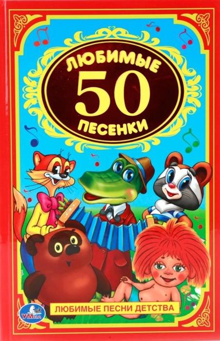 Непомнящая Д., Энтин Ю., Ким Ю. и др. Любимые песенки 50