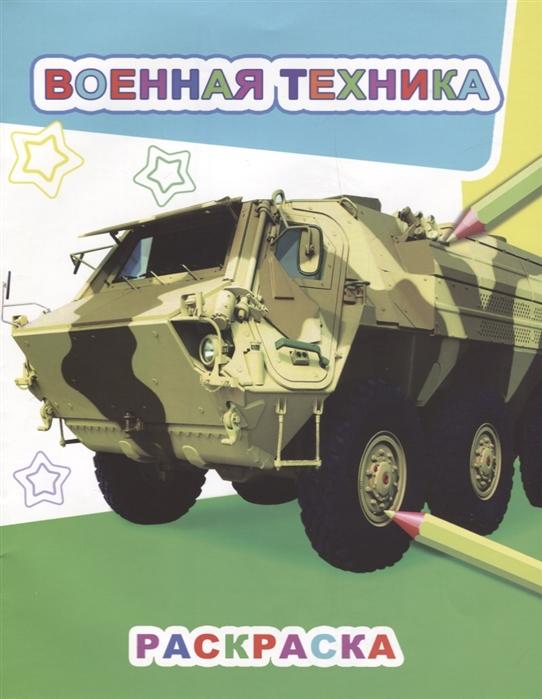 Военная техника Раскраска