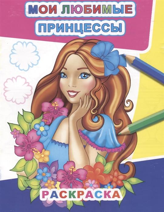 Мои любимые принцессы Раскраска цена и фото