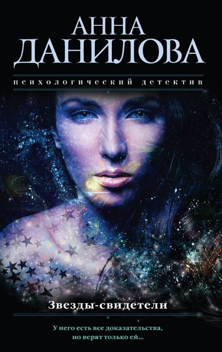 купить Данилова А. Звезды-свидетели онлайн