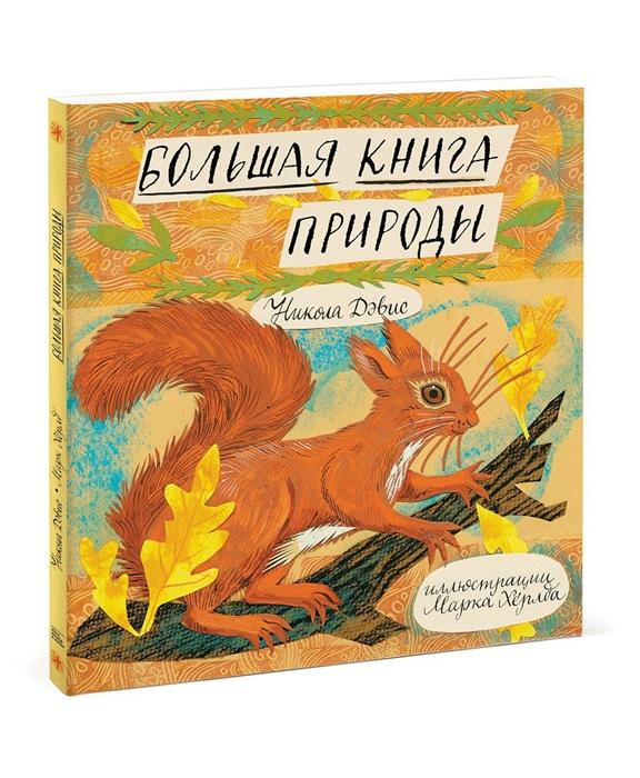 Купить Большая книга природы, Манн, Иванов и Фербер, Естественные науки