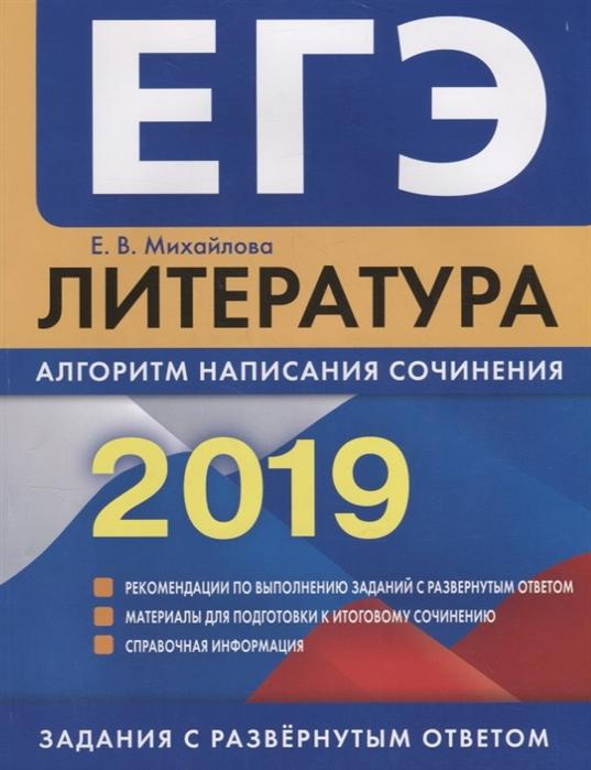 цена на Михайлова Е. ЕГЭ-2019 Литература Алгоритм написания сочинения
