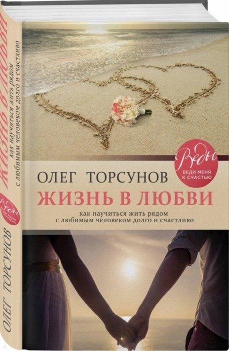 Торсунов О. Жизнь в любви Как научиться жить рядом с любимым человеком долго и счастливо