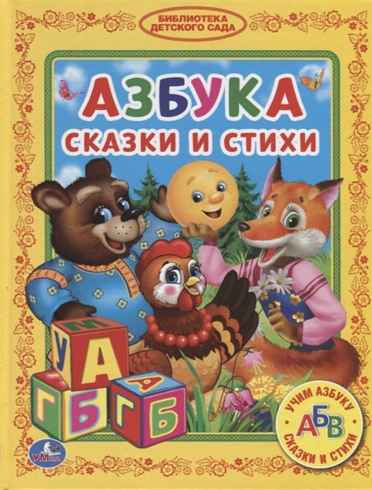 Афанасьев А., Толстой Л., Ушинский К. Азбука Сказки и стихи
