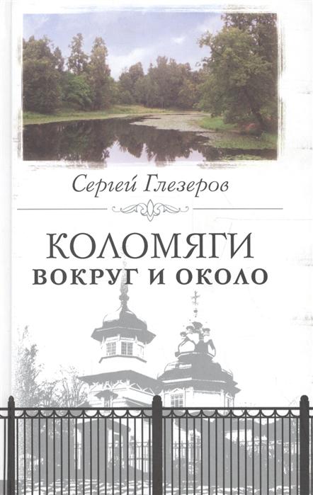 Глезеров С. Коломяги Вокруг и около вокруг золотого острова 2018 09 01t12 00