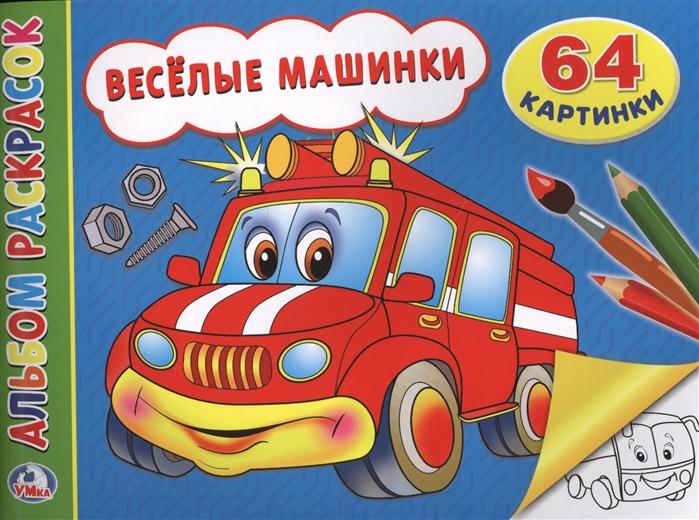 Козырь А ред-сост Веселые машинки Альбом-раскрасок