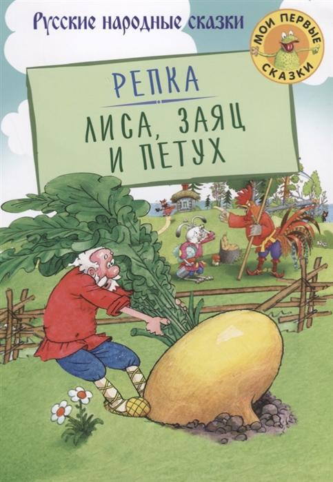 Афанасьев А., Капица О. Репка Лиса Заяц и Петух голенищева о ред лиса заяц и петух