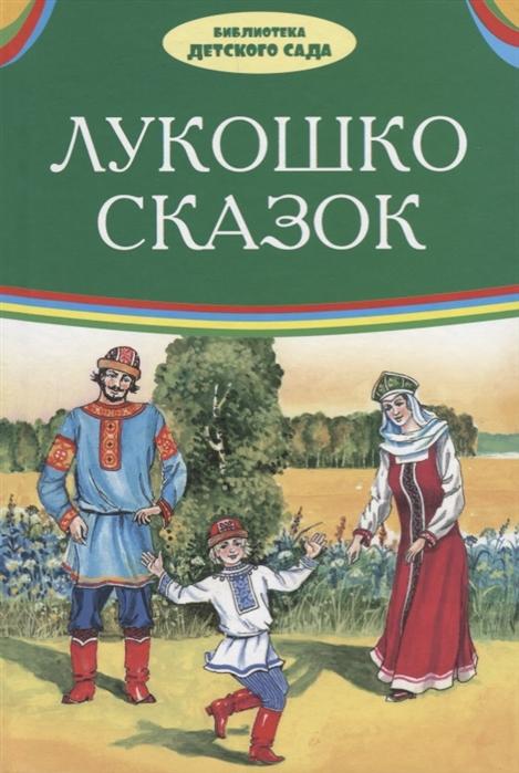 Толстой А., Афанасьев А., Даль В. и др. Лукошко сказок цена