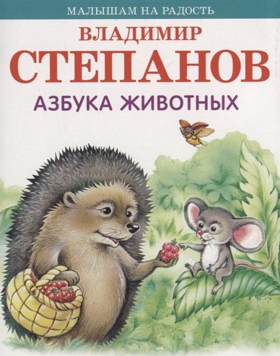 Степанов В. Азбука животных