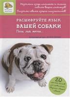 Расшифруйте язык вашей собаки. Позы, лай, метки…