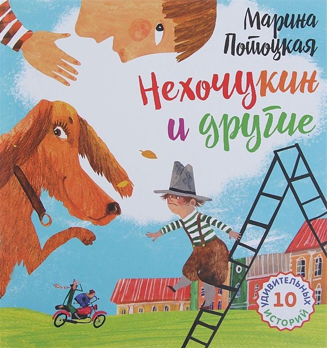 Купить Нехочукин и другие 10 удивительных историй, Оникс-Лит, Проза для детей. Повести, рассказы