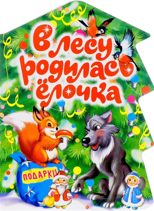 Александрова З., Синявский П. В лесу родилась елочка недорого