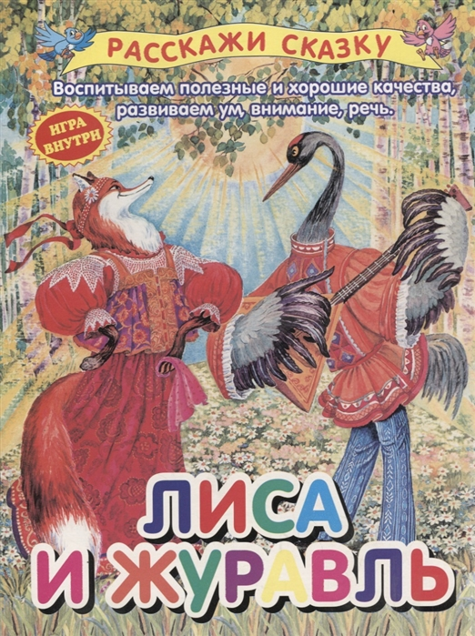 Афанасьев А. Лиса и журавль