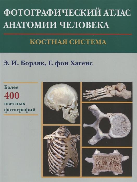Борзяк Э., Хагенс Г. Фотографический атлас анатомии человека Костная система мёллер т б атлас секционной анатомии человека костно мышечная система