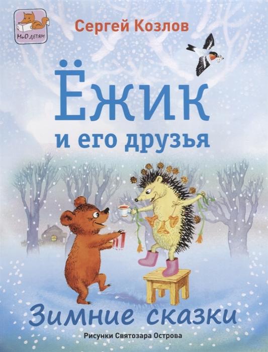 Купить Ежик и его друзья Зимние сказки, Мир и образование, Сказки