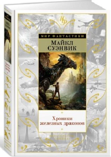Суэнвик М. Хроники железных драконов