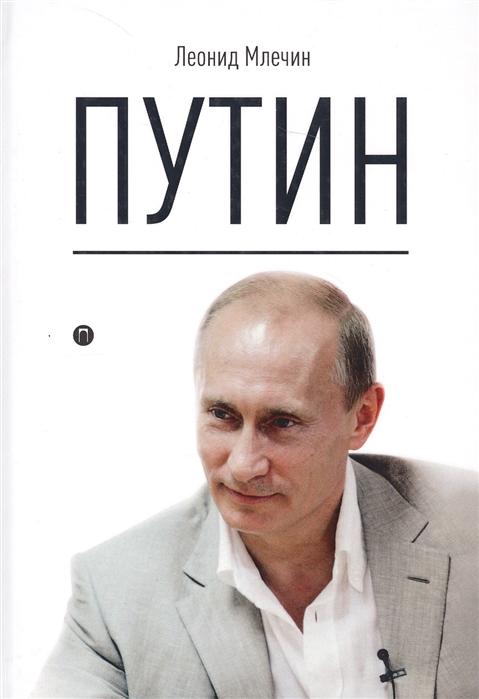 Млечин Л. Путин