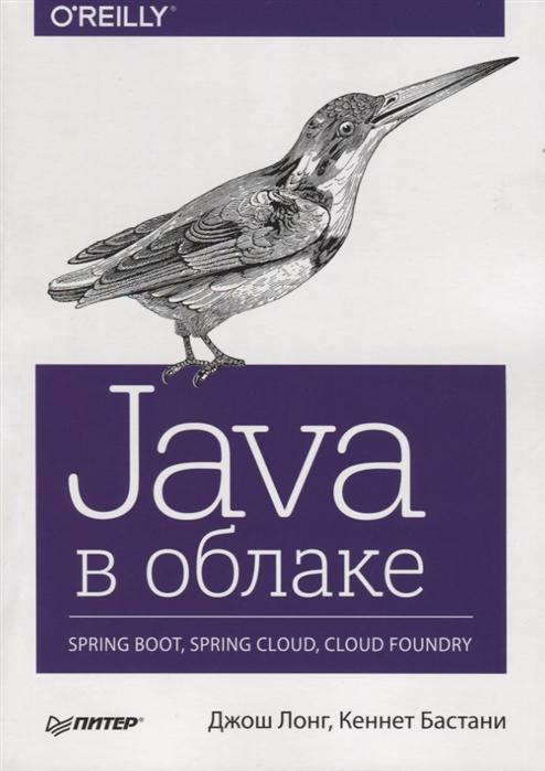Лонг Д., Бастани К. Java в облаке Spring Boot Spring Cloud Cloud Foundry