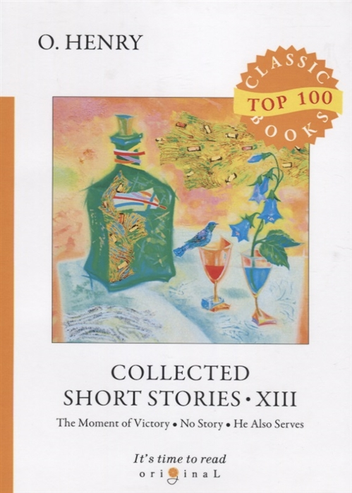 цена Henry O. Collected Short Stories XIII The Moment of Victory No Story He Also Serves онлайн в 2017 году
