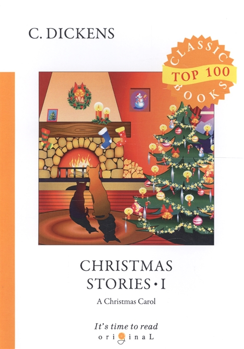 Dickens C. Christmas Stories I A Christmas Carol dickens c christmas stories the battle of life рождественские истории битва жизни на англ яз dickens c