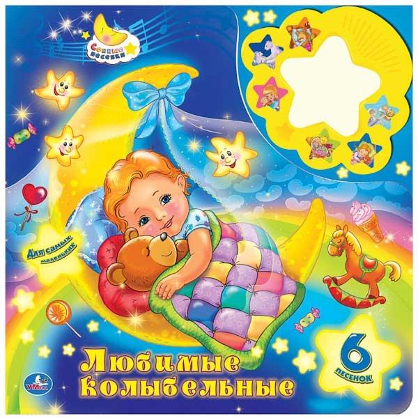 Сябровская М. (ред.-сост.) Любимые колыбельные для сладкого сна 6 звуковых кнопок с ночником недорого