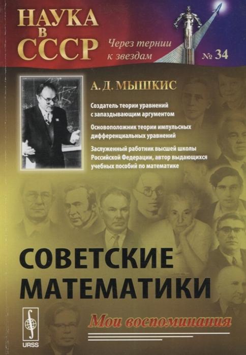 Советские математики Мои воспоминания