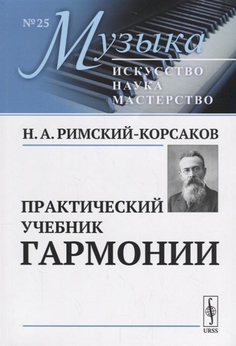 Римский-Корсаков Н. Практический учебник гармонии цена 2017