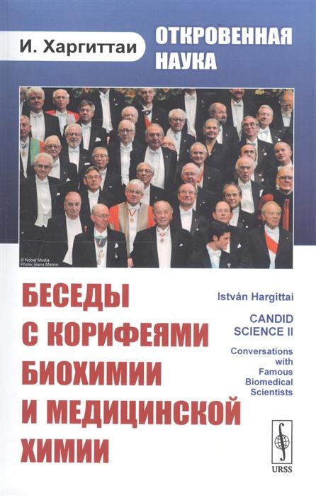 Откровенная наука беседы с корифеями биохимии и медицинской химии