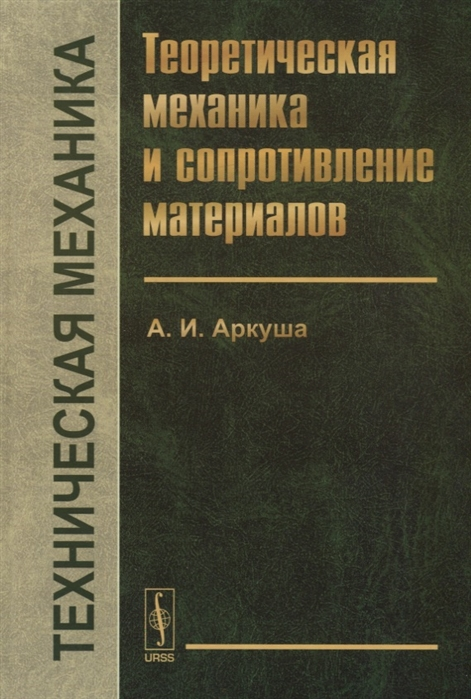 цена на Аркуша А. Техническая механика Теоретическая механика и сопротивление материалов