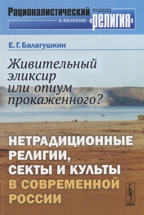 Балагушкин Е. Живительный эликсир или опиум прокаженного Нетрадиционные религии секты и культы в современной России