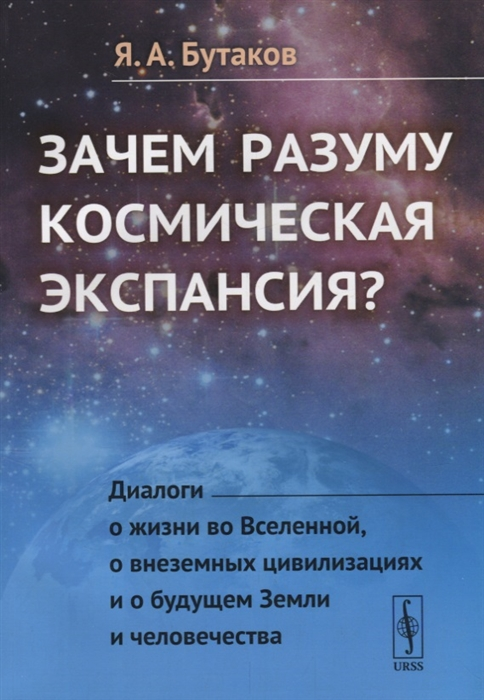 Зачем разуму космическая экспансия Диалоги о жизни во Вселенной о внеземных цивилизациях и о будущем Земли и человечества