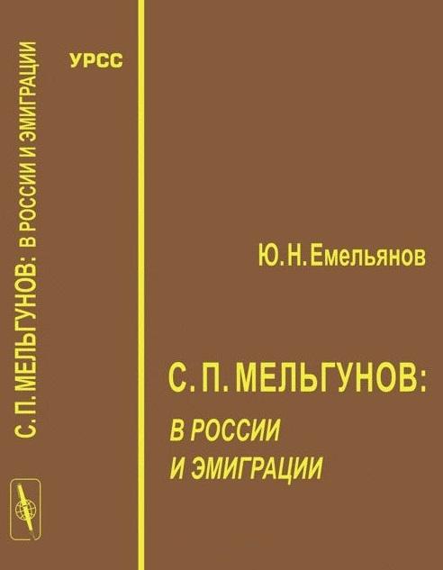 С П Мельгунов в России и эмиграции