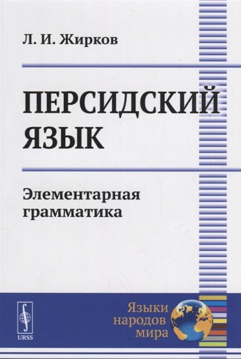 Жирков Л. Персидский язык Элементарная грамматика открытка жирков 2018 2019 зенит