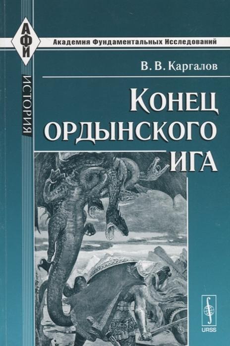 Каргалов В. Конец ордынского ига вадим каргалов русь и кочевники