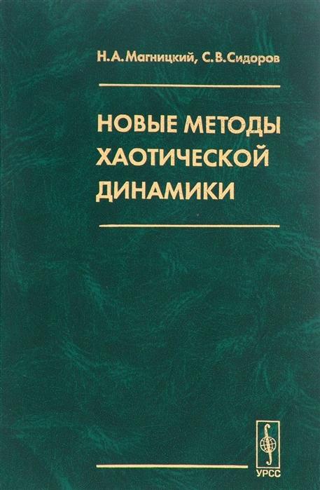 цена на Магницкий Н., Сидоров С. Новые методы хаотической динамики