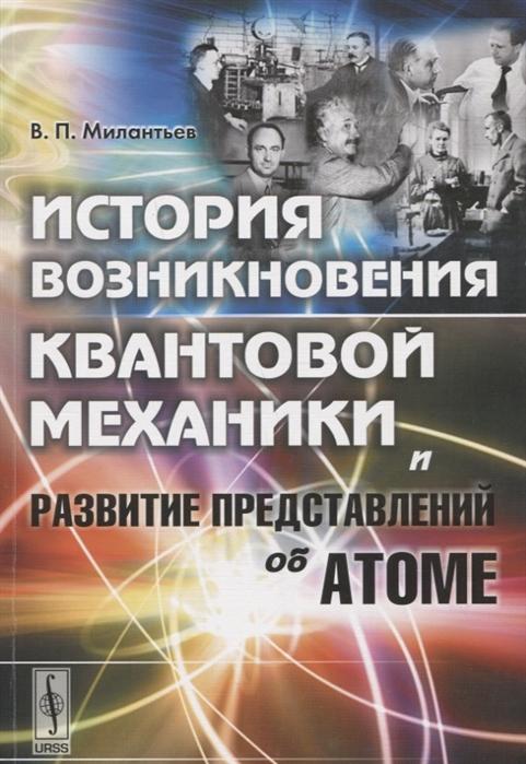 История возникновения квантовой механики и развитие представлений об атоме
