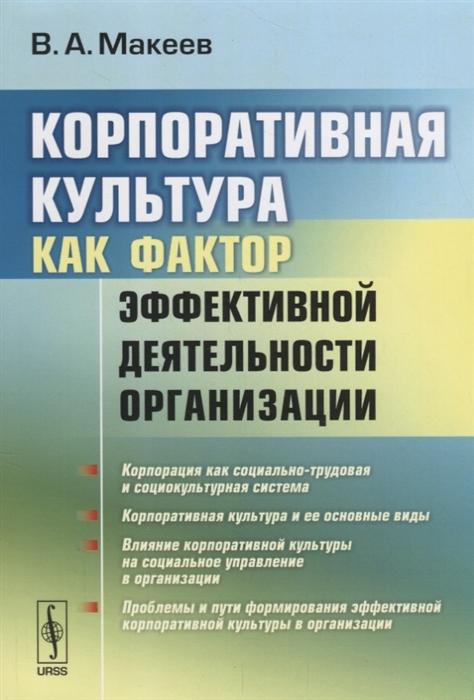Макеев В. Корпоративная культура как фактор эффективной деятельности организации корпоративная культура