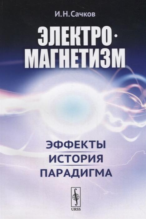 Электромагнетизм Эффекты история парадигма