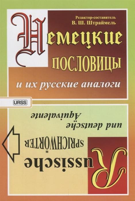 Штраймель В. (сост.) Немецкие пословицы и их русские аналоги Русские пословицы и их немецкие аналоги