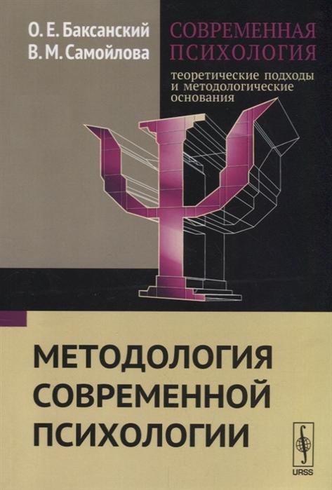 Современная психология теоретические подходы и методологические основания Книга 1 Методология современной психологии