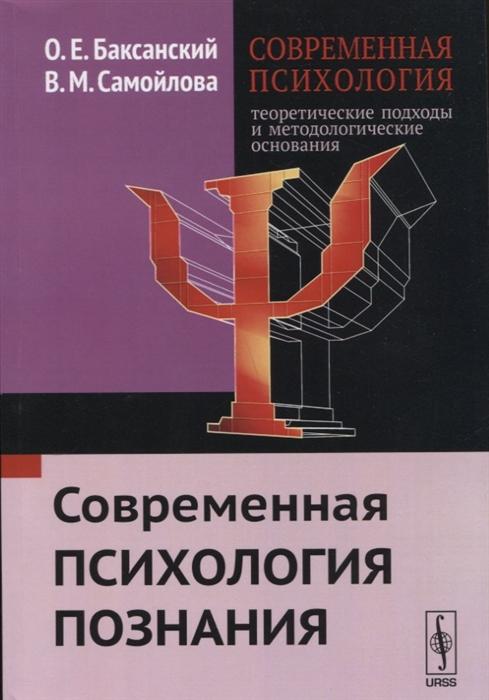 Современная психология теоретические подходы и методологические основания Книга 2 Современная психология познания